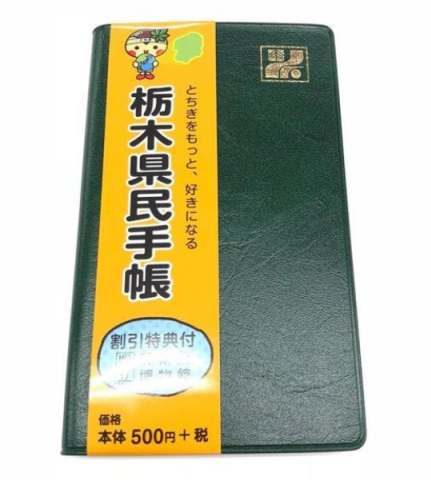 栃木 県民手帳 大 緑