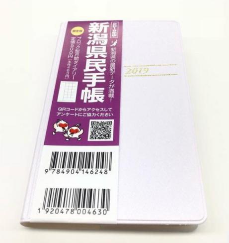 新潟 県民手帳 ピンク