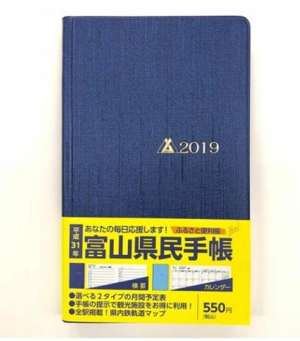 富山 県民手帳 青