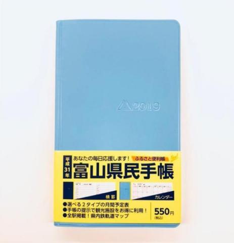富山 県民手帳 水色