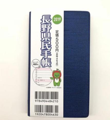 長野 県民手帳