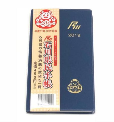 石川 県民手帳