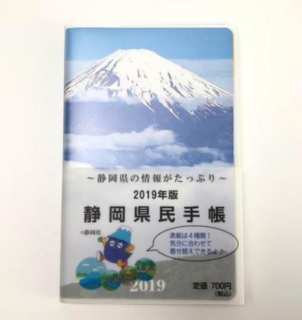 静岡 県民手帳 富士山