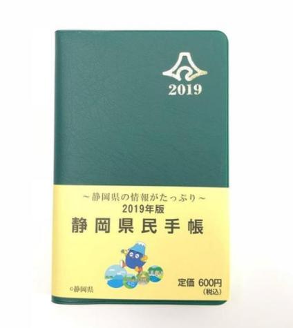静岡 県民手帳