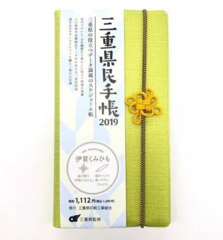 三重 県民手帳 黄