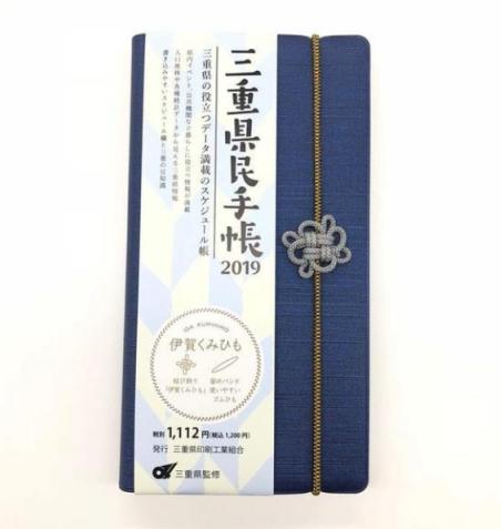 三重 県民手帳 紺