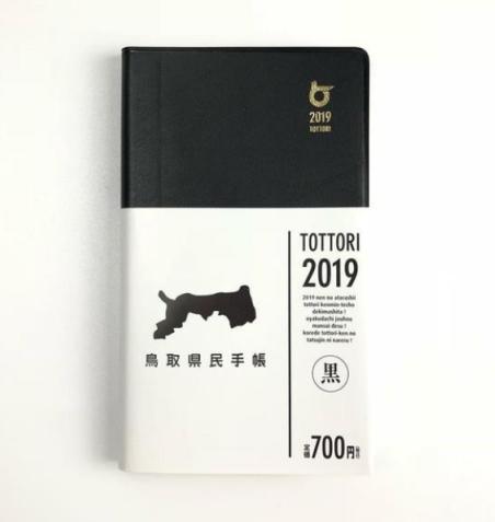 鳥取 県民手帳