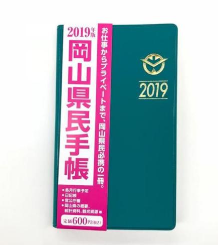 岡山 県民手帳