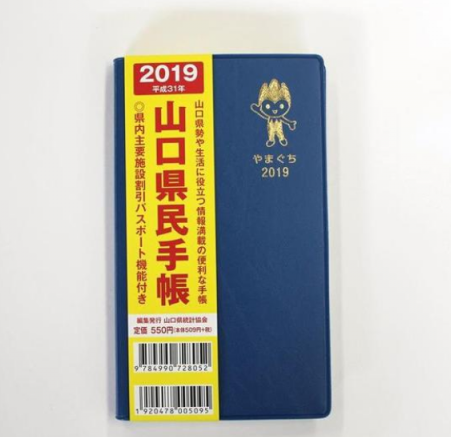 山口 県民手帳