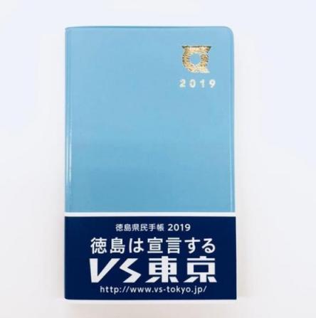 徳島 県民手帳 水色