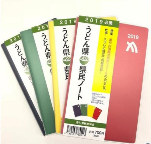 香川 うどん県 県民ノート