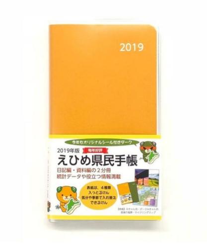 愛媛 県民手帳