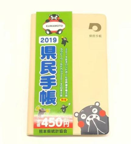 熊本 県民手帳