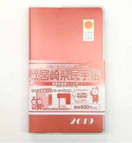 宮崎 県民手帳