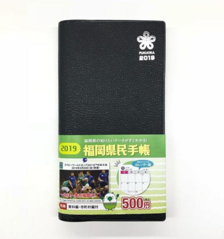福岡 県民手帳