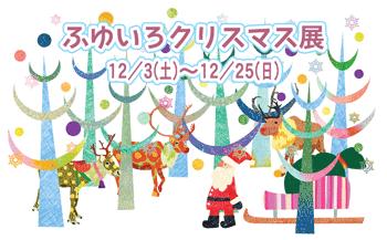 クリスマス展フライヤー