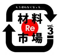 材料市場3ロゴ