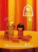 駒doc.春号