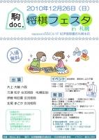 駒doc.将棋フェスタin札幌