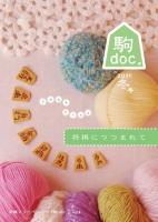 駒doc.2011冬号