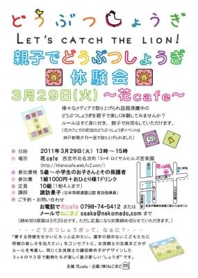 20110329花cafe