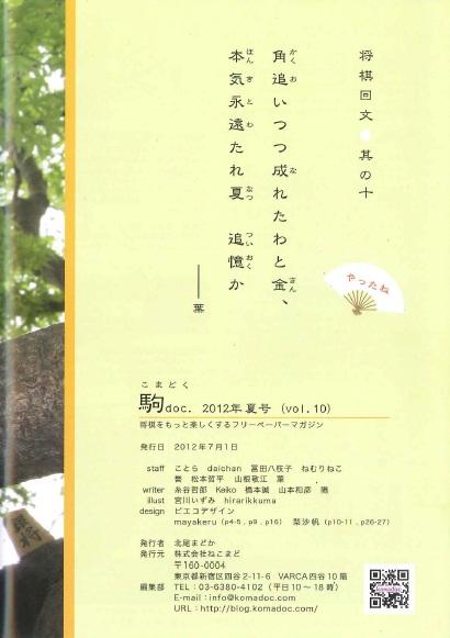 夏号裏表紙.jpg