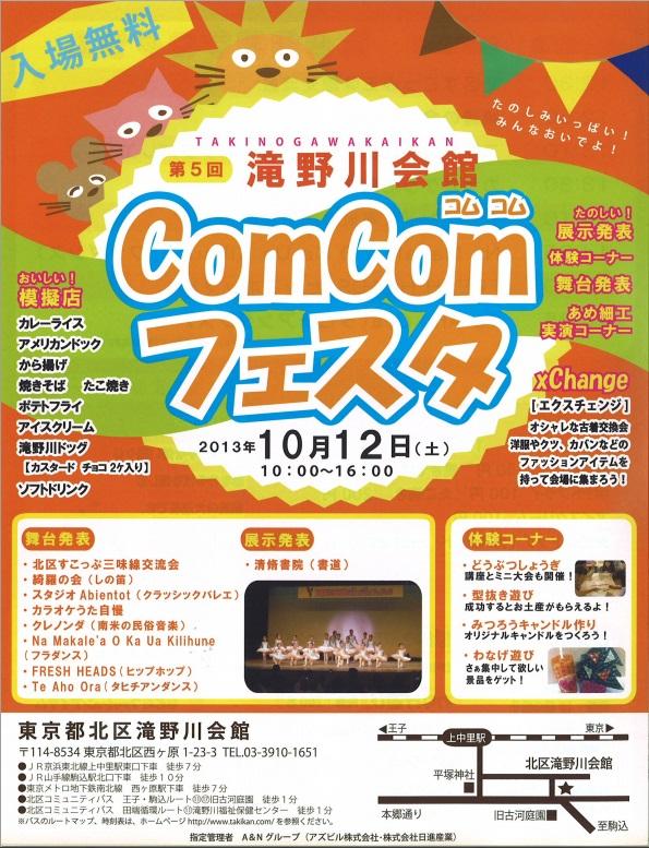 comcom2.JPG