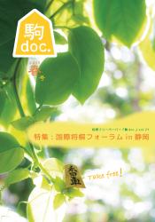 駒doc.2015春号