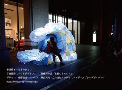 大阪府 いいデザイン100プロジェクト