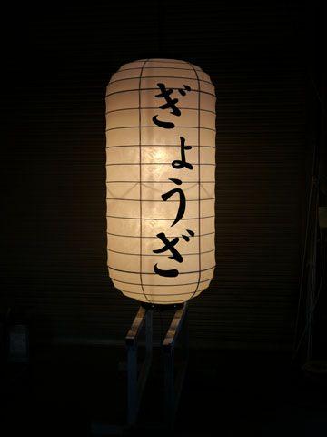屋外用巨大提灯