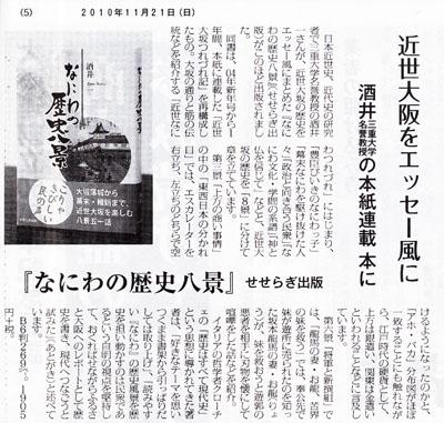 民主新報記事.jpg