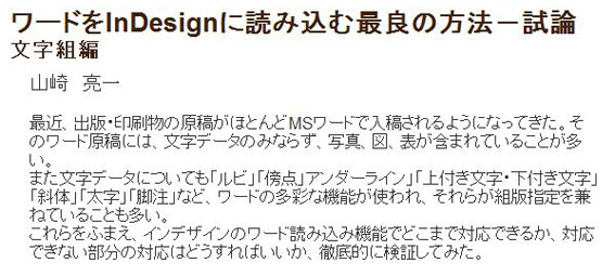 ワード読み込み電子本.jpg