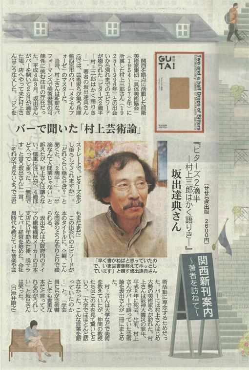 20120908-サンケイ紙面.jpg