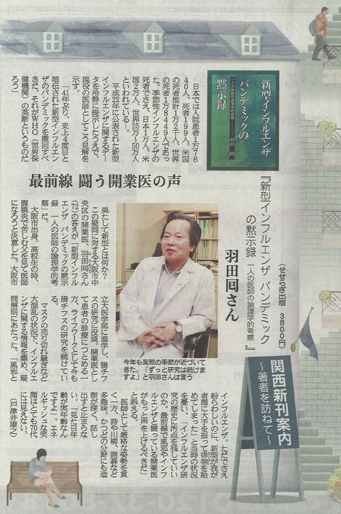 20121027産経.jpg