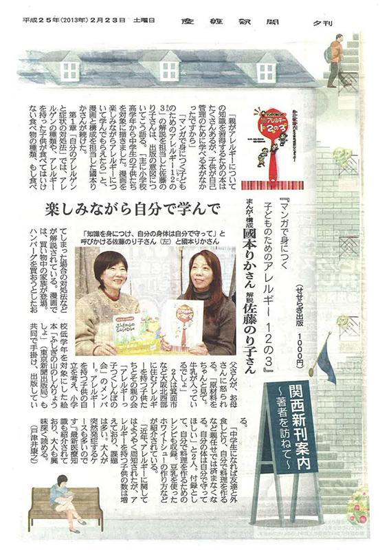 2013年2月23日産経新聞切り抜き.jpg