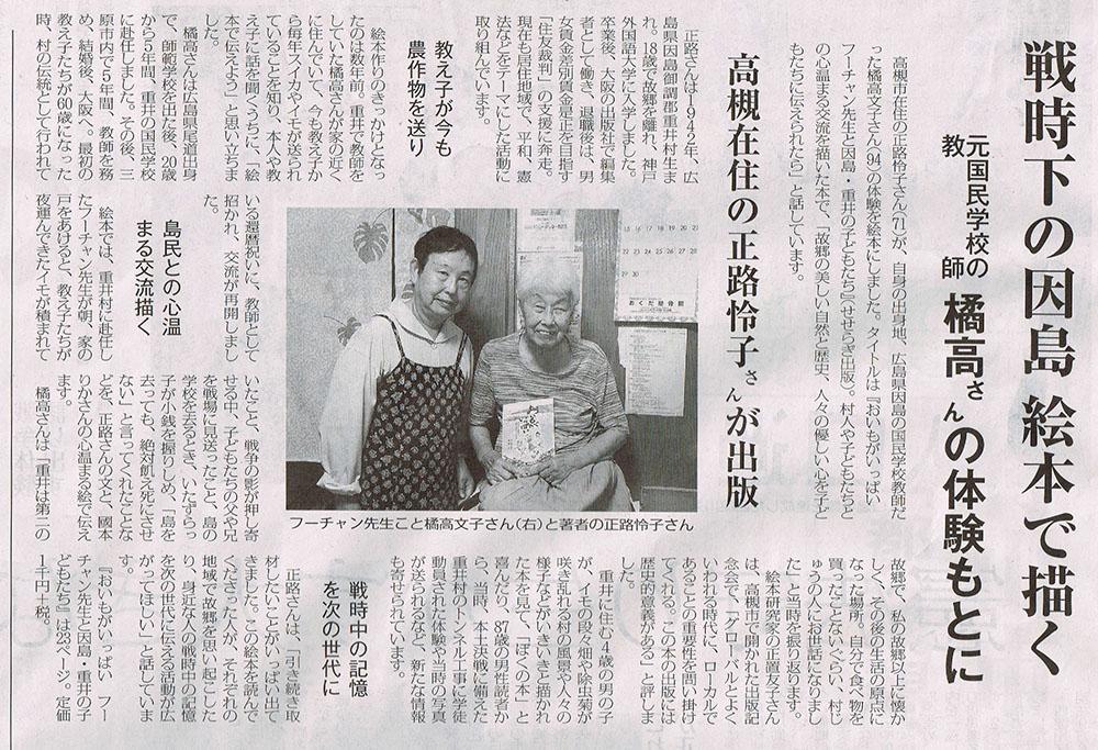 大阪民主新報131006.jpg