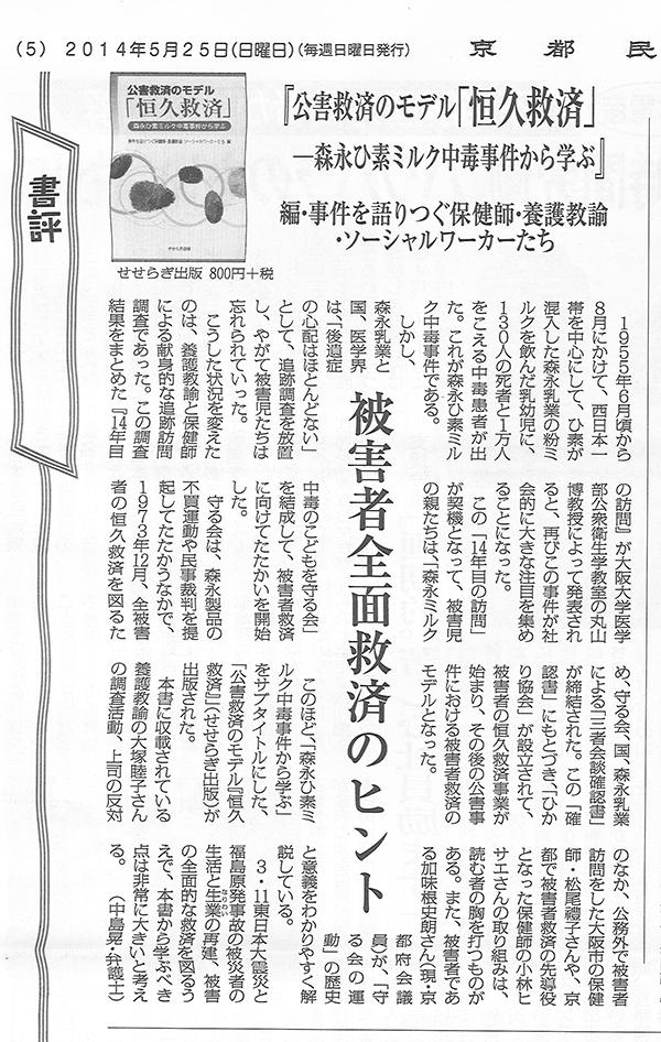恒久救済-京都民報.jpg