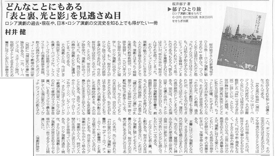図書新聞書評のコピー.jpg
