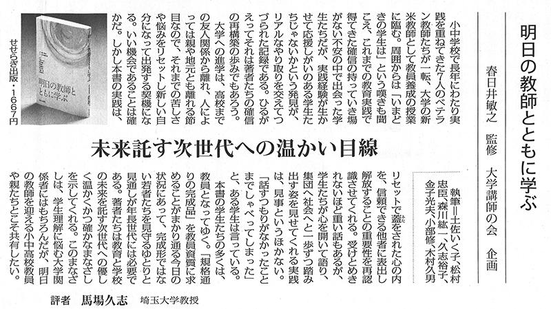 明日の教師-赤旗.jpg