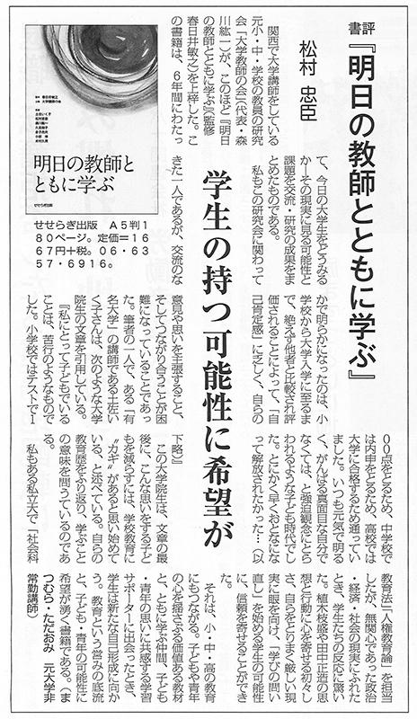 明日の教師-民主新報.jpg