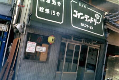 荒川都電:大塚駅前駅