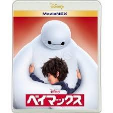 『ベイマックス MovieNEX』【DVD・ブルーレイ】買取価格比較ランキング