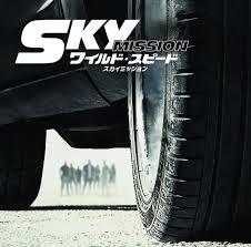 『ワイルド・スピード スカイミッション オリジナル・サウンドトラック』【CD】買取価格比較ランキング