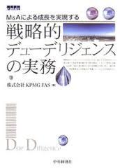 『戦略的デューデリジェンスの実務』【本・書籍】買取価格比較ランキング