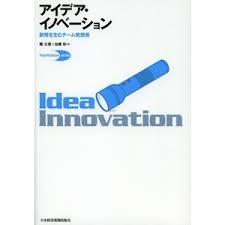 『アイデア・イノベーション』【本・書籍】買取価格比較ランキング