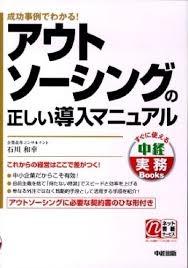『アウトソーシングの正しい導入マニュアル』【本・書籍】買取価格比較ランキング