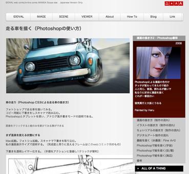 走る車を描く photoshop