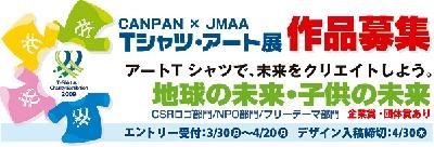 JMAA_Tシャツアート展_2009