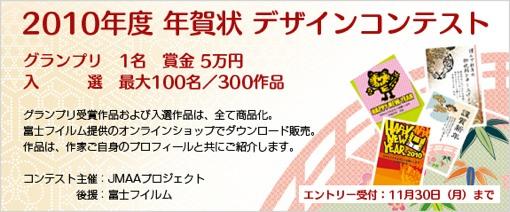 年賀状コンテスト2010(寅年)