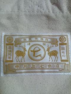 中川政七商店鹿の商標デザイン